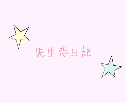 先生恋日記  2018.0523の画像(プリ画像)