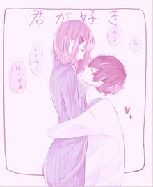 らぶらぶ💕の画像(#胸きゅんに関連した画像)