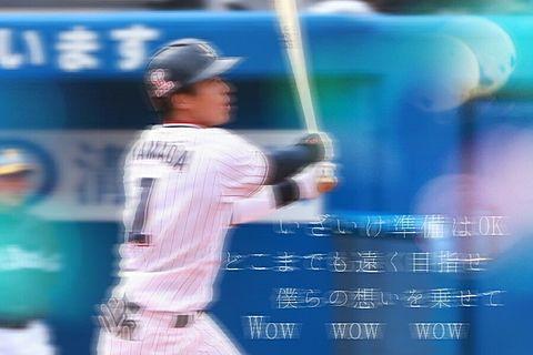 山田哲人#1の画像(プリ画像)