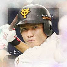坂本勇人#6 プリ画像