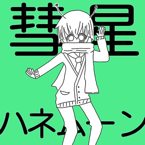 【彗星ハネムーン】まふまふVer.の画像(プリ画像)