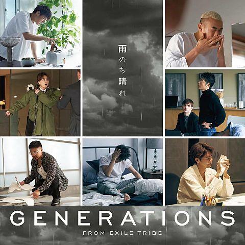 GENERATIONS雨のち晴れの画像(プリ画像)