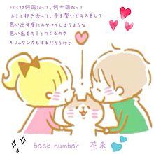 歌詞画 花束 back numberの画像(プリ画像)