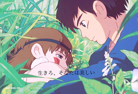 もののけ姫/アシタカよりの画像(プリ画像)