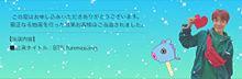 BTS チケット風画像の画像(ホソクに関連した画像)