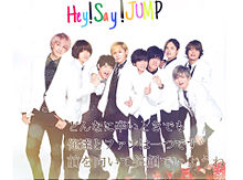 Hey!Say!JUMP☆の画像(プリ画像)