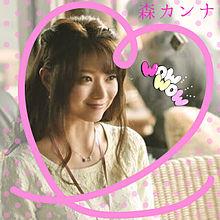 森カンナちゃんの画像(プリ画像)
