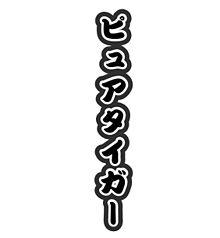 うちわ文字໒꒱· ゚ プリ画像