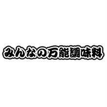 うちわ文字໒꒱· ゚の画像(調味料に関連した画像)