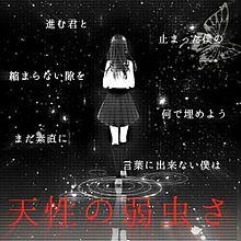 天ノ弱  保存→いいねの画像(プリ画像)