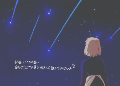 〇 拝啓、いつかの君への画像(プリ画像)