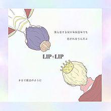 〜LIP×LIP〜ノンファンタジーの画像(lip×lipに関連した画像)