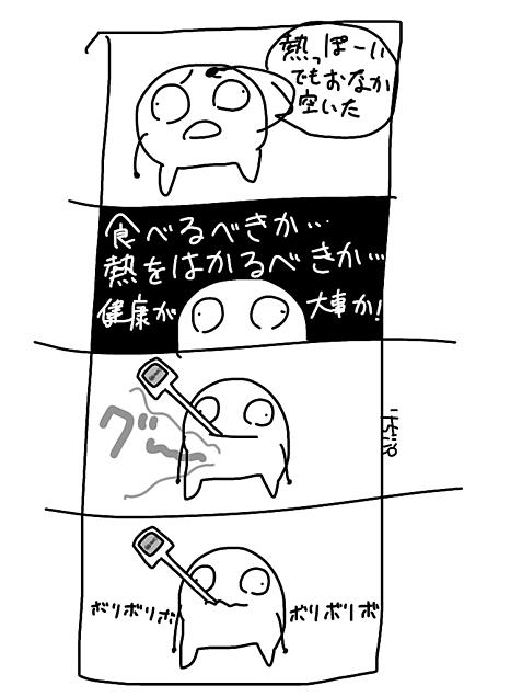 シロクソ 四コマ漫画の画像 プリ画像