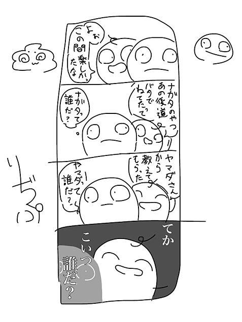 シロクソ 四コマ漫画の画像(プリ画像)