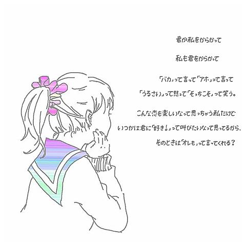 片思い♥の画像(プリ画像)