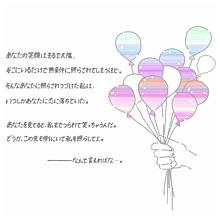 片思い♥ プリ画像