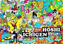 ICHIGENの画像(ichigenに関連した画像)