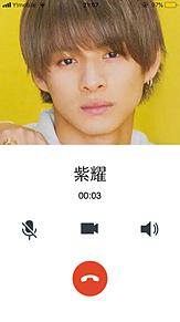 紫耀君からの電話の画像(話に関連した画像)