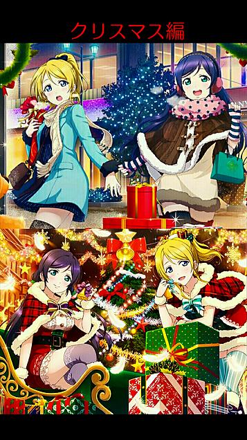 スクフェス画像 クリスマス編の画像(プリ画像)