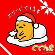クリスマスぐでたま