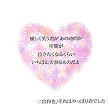 それはやっぱり君でした♡二宮和也の画像(それはやっぱり君でしたに関連した画像)