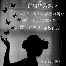 右肩の蝶の画像(プリ画像)