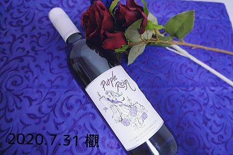 パープルレインワインが美味しいの画像(プリ画像)