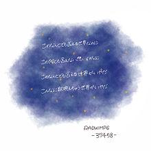RADWIMPS -37458-の画像(プリ画像)