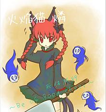 火焔猫 燐の画像(テーマ曲に関連した画像)