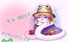 布団と諏訪子の画像(テーマ曲に関連した画像)