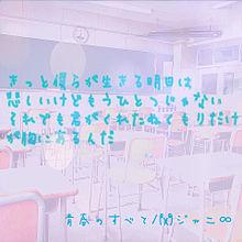 青春のすべて 関ジャニ∞の画像(青春のすべてに関連した画像)