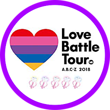 A.B.C-ZLove Battle Tour アイコンの画像(戸塚祥太に関連した画像)