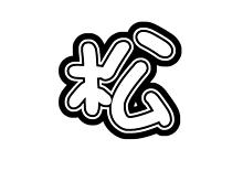 松井奏 まるもじ体の画像(松井奏に関連した画像)