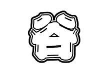藤ヶ谷太輔 ひげ文字の画像(ひげに関連した画像)