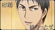 木吉さんのどや顔の画像(プリ画像)
