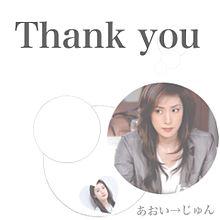 ジュンさんへ♡ 感謝画の画像(プリ画像)