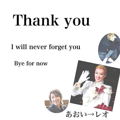 レオへ♡ 感謝画の画像(プリ画像)