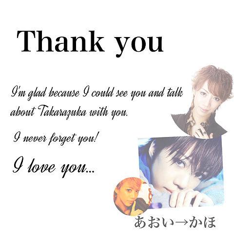 かほ(まさみり)へ♡ 感謝画の画像(プリ画像)