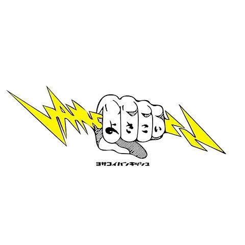 よさこいバンキッシュロゴの画像(プリ画像)