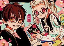 花子くん!おアニメ決定!の画像(学校に関連した画像)
