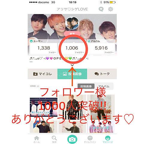 1000人突破!!の画像(プリ画像)