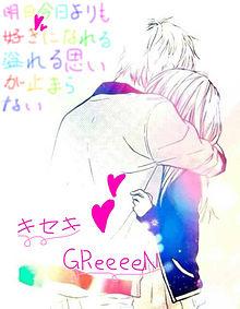 キセキ〜GReeeeN〜の画像(プリ画像)
