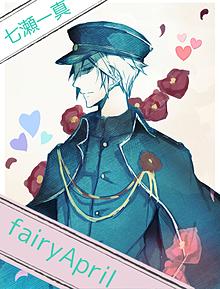 fairyApril   七瀬一真の画像(バンやろ!に関連した画像)