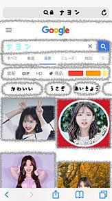 twice  ナヨン❤️ Google加工の画像(googleに関連した画像)