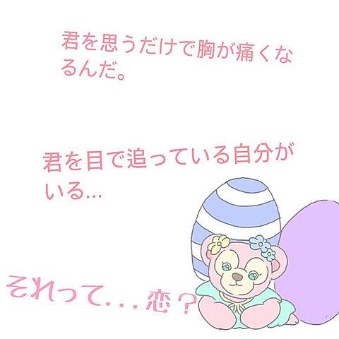 恋/片思いの画像(プリ画像)