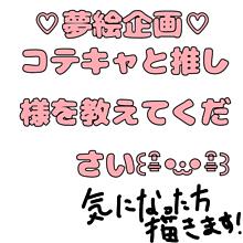 ♡夢絵企画♡の画像(夢絵企画に関連した画像)