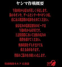 ヤシマ作戦 プリ画像