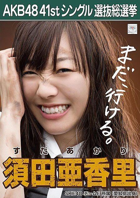須田亜香里の画像 p1_5