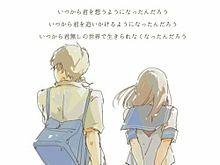少年少女の恋物語の画像(プリ画像)