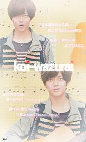 1️⃣ : キンプリちゃんにこいわずらい❕🎶の画像(koi-wazuraiに関連した画像)